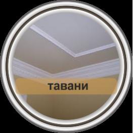 продукти за тавани