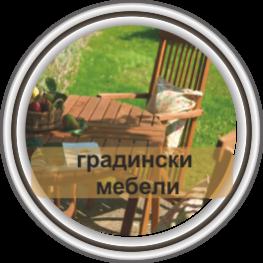 продукти за градинска мебел