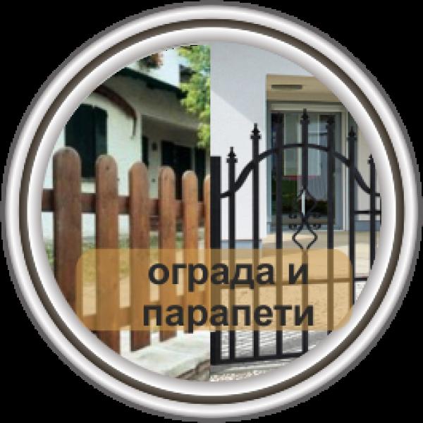 Ограда и парапети (77)