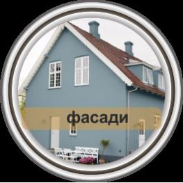 продукти за фасади