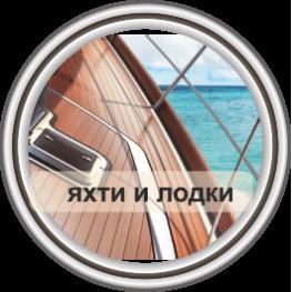 продукти за палуби и лодки