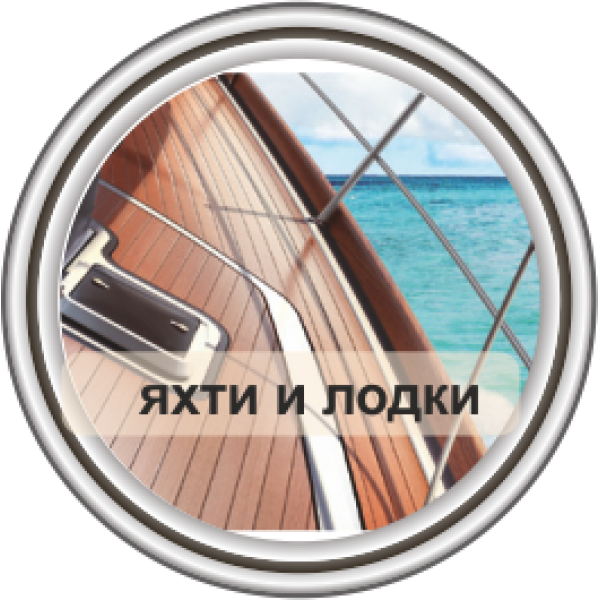 Яхти и лодки (3)